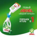 Жидкий порошок Ariel Горный Родник 1,95 л = 4.5 кг Фото 1