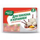 Губки кухонные Мелочи Жизни для тефлона 2 шт Фото