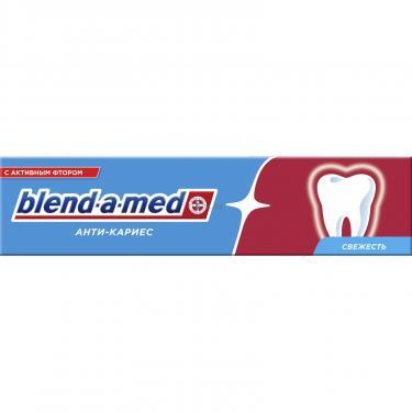 Зубна паста Blend-a-med Анти-кариес Свежесть 100 мл (5000174418842) - фото 1