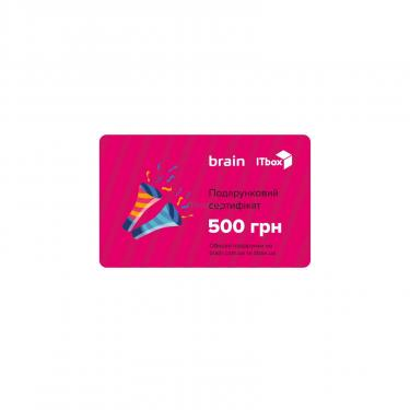 Подарочный сертификат на 500 грн Brain/ITbox - фото 1