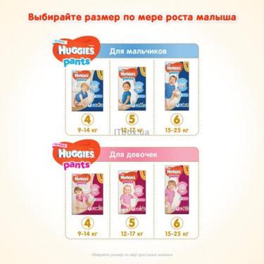 Подгузник Huggies Pants 4 для мальчиков (9-14 кг) 104 шт (52x2) (5029054216439) - фото 9