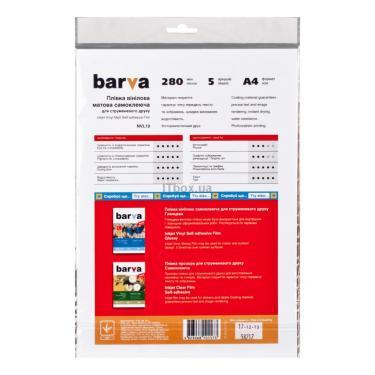Пленка для печати BARVA A4 (IF-NVL10-T01) (IF-NVL10-T01) - фото 2